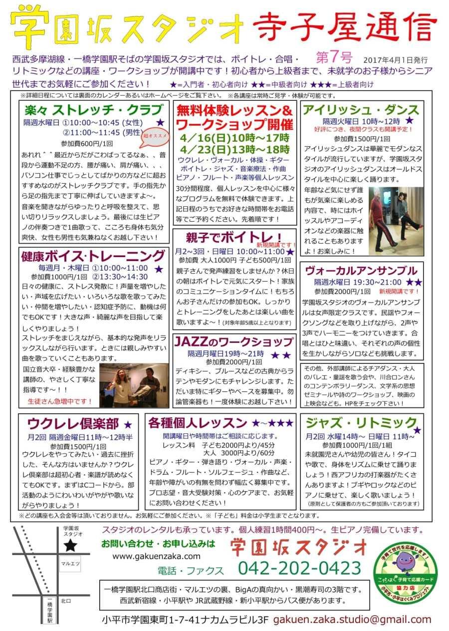 寺子屋通信7号