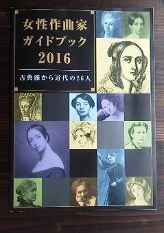 女性作曲家2016表紙