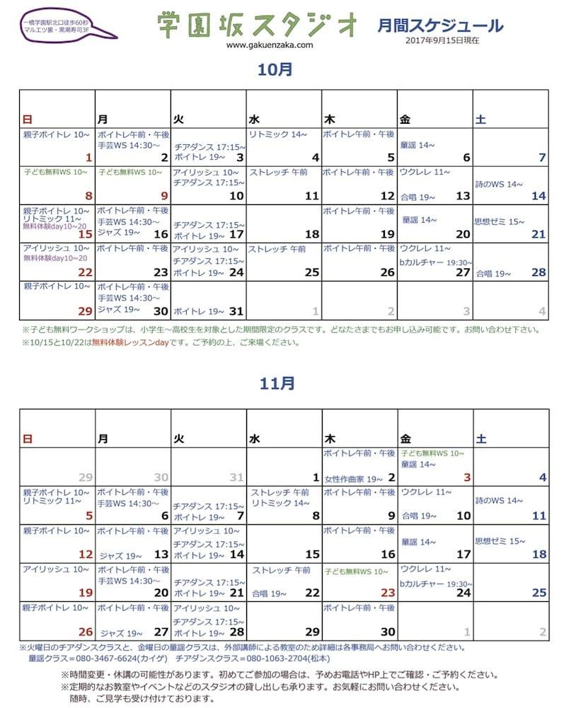 学園坂スタジオカレンダー10_11月