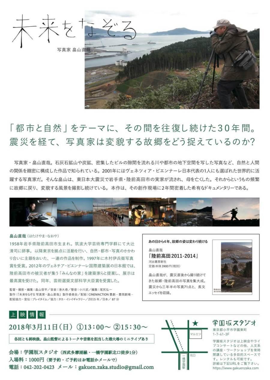 ちらしura_web