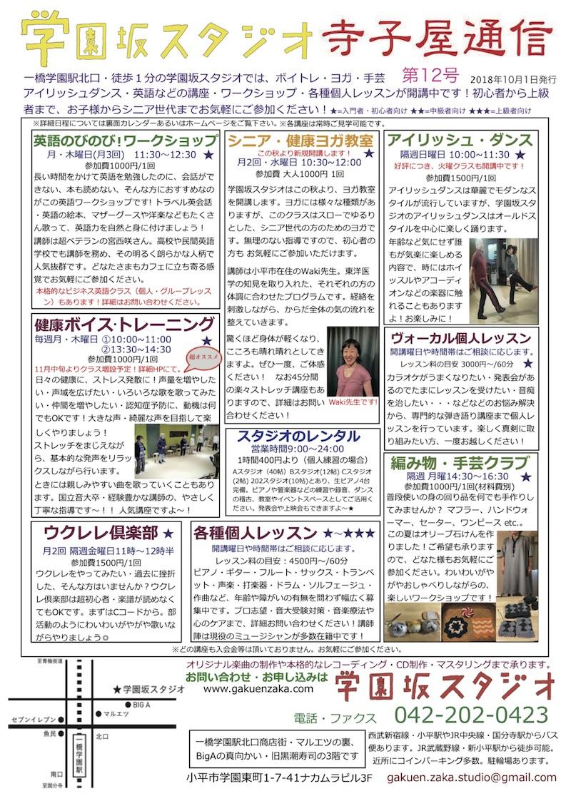 寺子屋通信12号