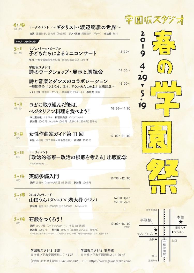 学園坂スタジオ・春の学園祭2019チラシ小